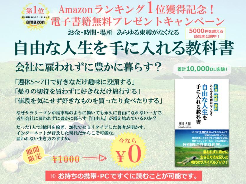 濱田大輔さん(だいぽん)の「自由な人生を手に入れる教科書(だいぽんメソッド)」