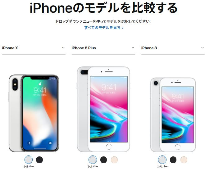 「iPhone X」「iPhone 8」「iPhone 8 plus」比較一覧