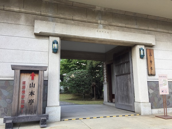山本亭は「寅さん記念館」の裏にあります