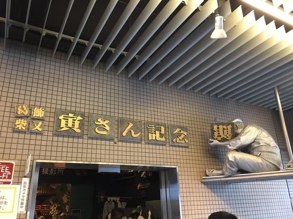 「寅さん記念館」