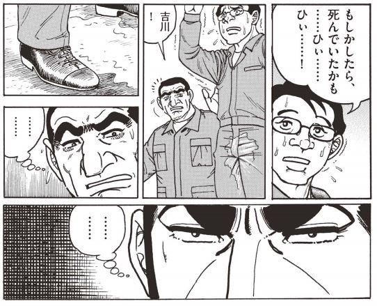 golgo13part2命を取り留め、安堵し放尿した日本出張者を横目で睨むゴルゴ