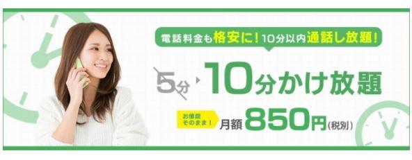 【DMMモバイル】10月1日より10分かけ放題