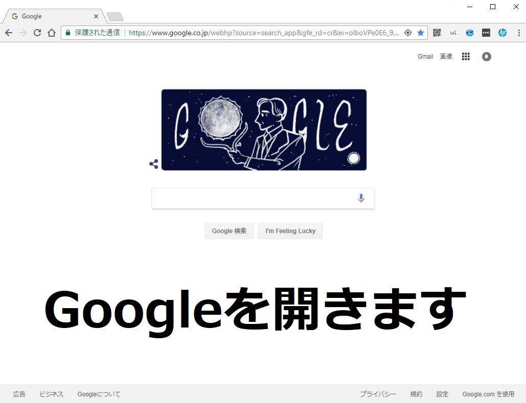 Google ドキュメントを開きます。