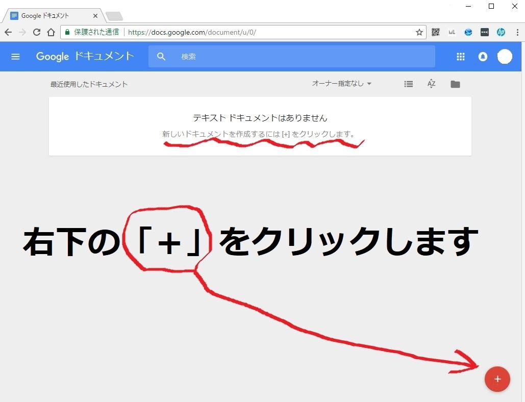 右下の「+」をクリックします。