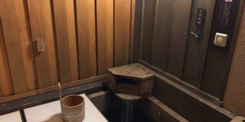 紅葉露天風呂
