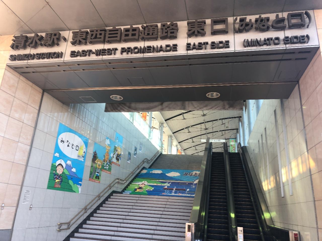 ちびまる子の聖地 静岡県静岡市清水区