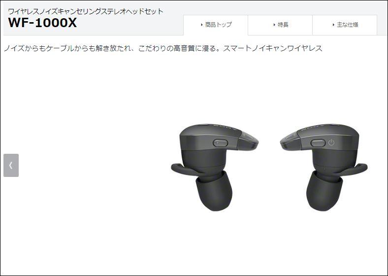 ソニー WF-1000X