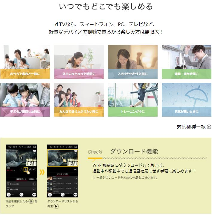 dTVは作品数No.1の動画・映像配信サービス