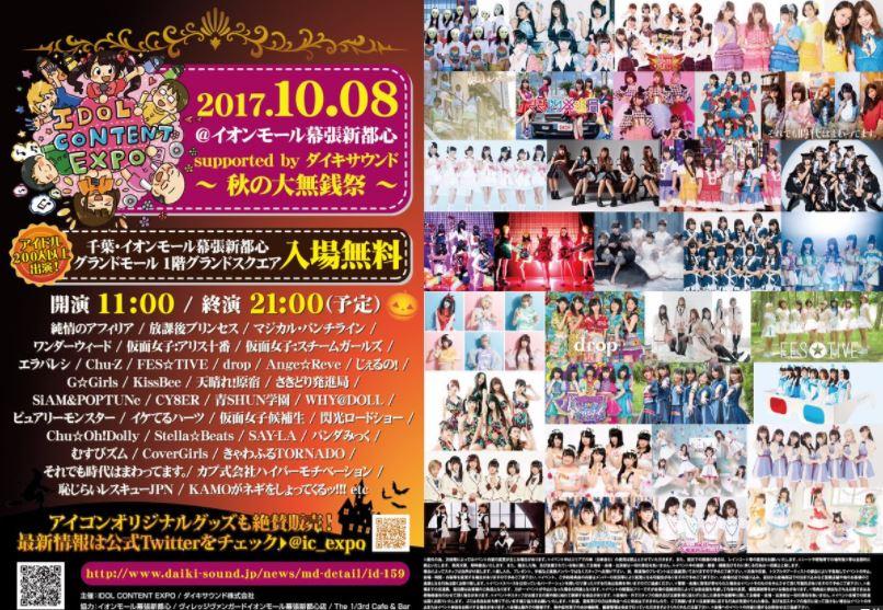 IDOL CONTENT EXPO@イオンモール幕張新都心