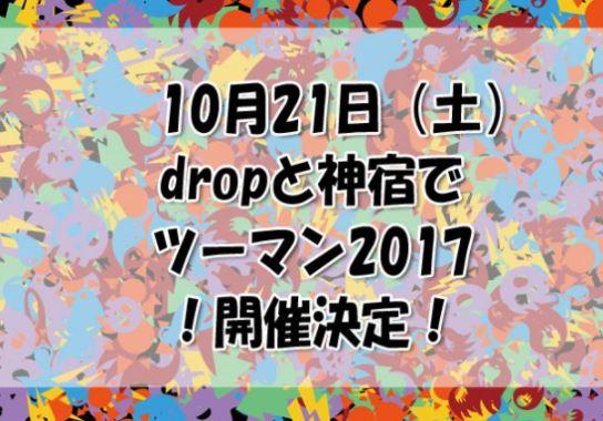 drop、神宿ツーマンライブ