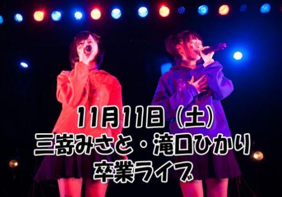 三嵜みさと・滝口ひかり 卒業ライブ