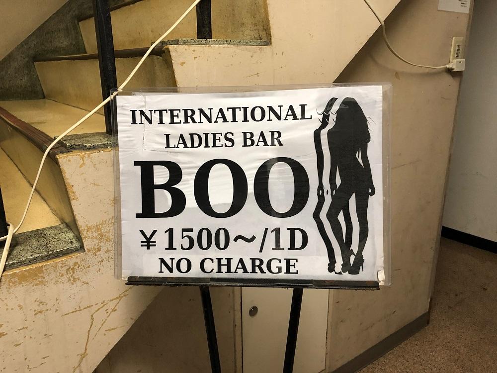 多国籍ガールズバー「INTERNATIONAL LADIES BAR BOO」