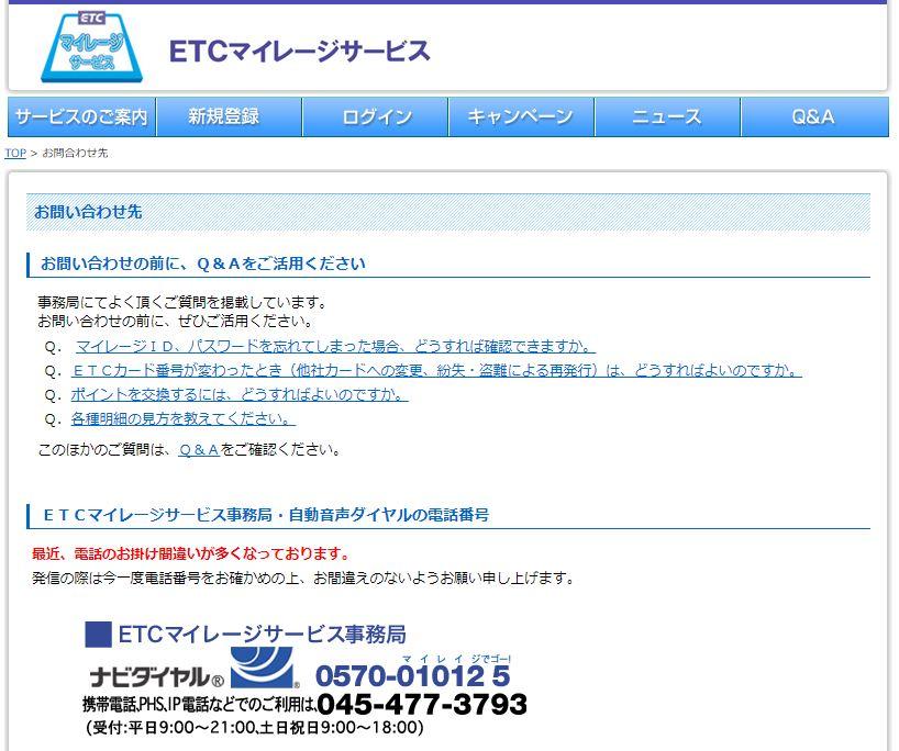 ETCマイレージサービス事務局へ電話