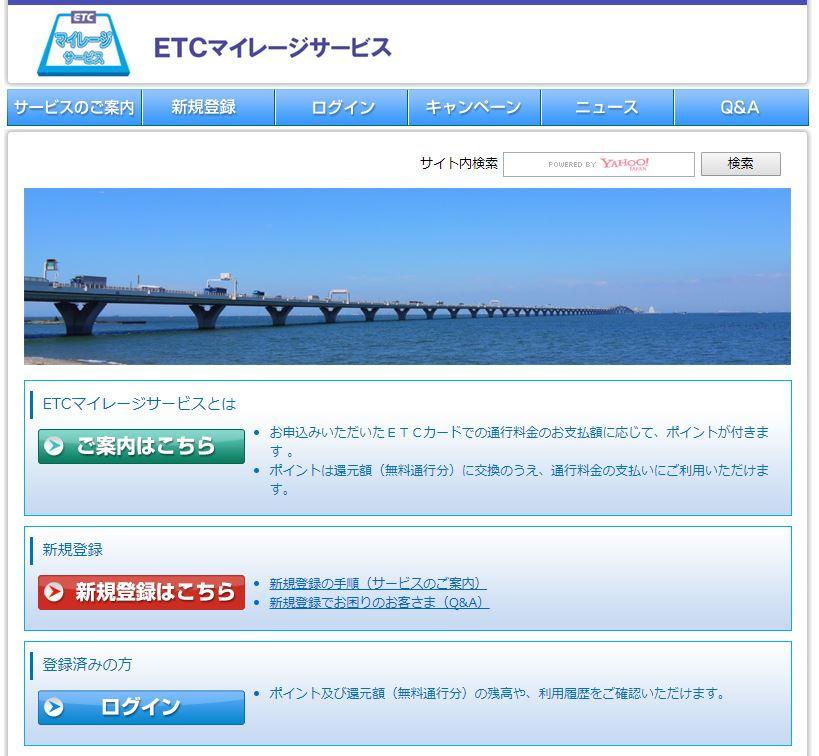 ETCをお得に使う方法! ETCマイレージサービスとは?