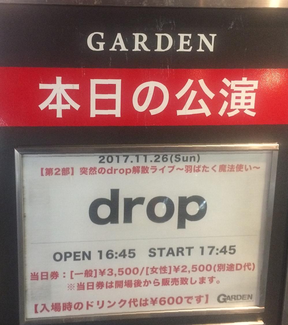 11月26日(日)のdrop解散ライブ