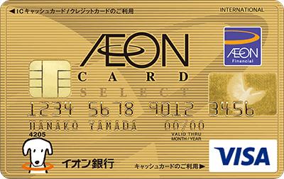 イオンカードセレクトからイオンゴールドカードへの入手の経緯を教えます!