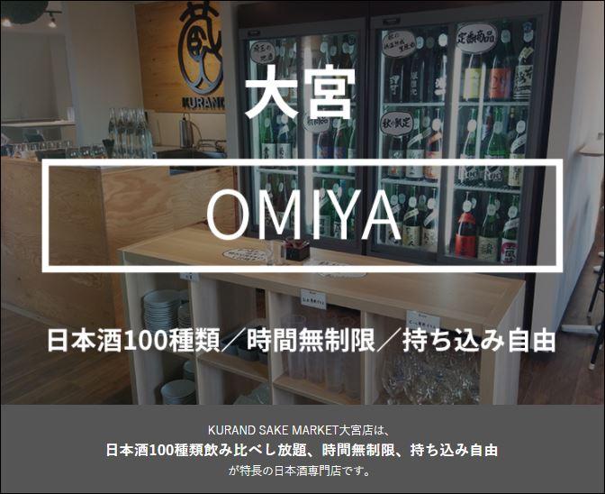 日本酒飲み放題 KURAND SAKE MARKET 大宮店