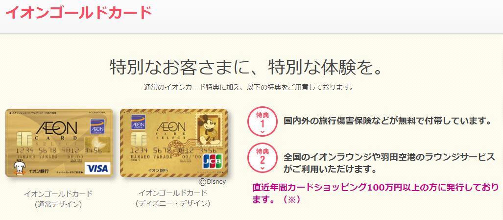 イオンカードセレクトからイオンゴールドカードへの最短入手の経緯を教えます!