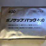 ボノサップパック400というピロリ菌除菌治療薬を飲み始めた件(4回目)