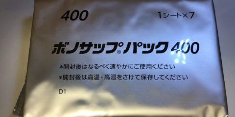 「ボノサップパック400」:ヘリコバクター・ピロリ除菌に用いる薬