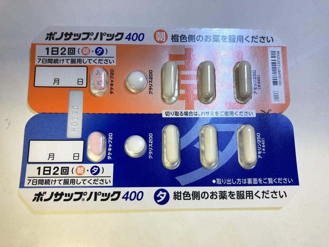 「ボノサップパック400」:ヘリコバクター・ピロリ除菌に用いる薬です。