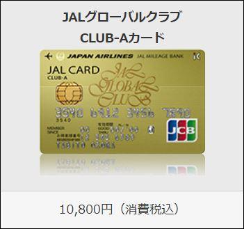 JALグローバルクラブ CLUB-Aカード 10,800円