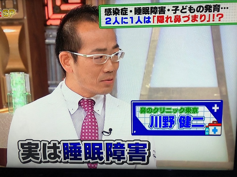 長年苦しんだ原因はTV健康番組で出た「鼻中隔湾曲症」ということなのか?