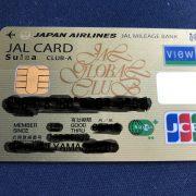 僕の持っているカードは、JALカードSuica CLUB-Aカード 年会費10800円