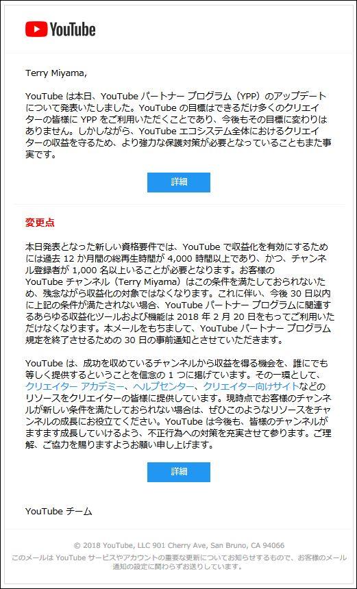 「YouTubeアドセンス」は再開断念!「YouTube パートナー プログラムのアップデートに関する重要なお知らせ」というメールが来た件