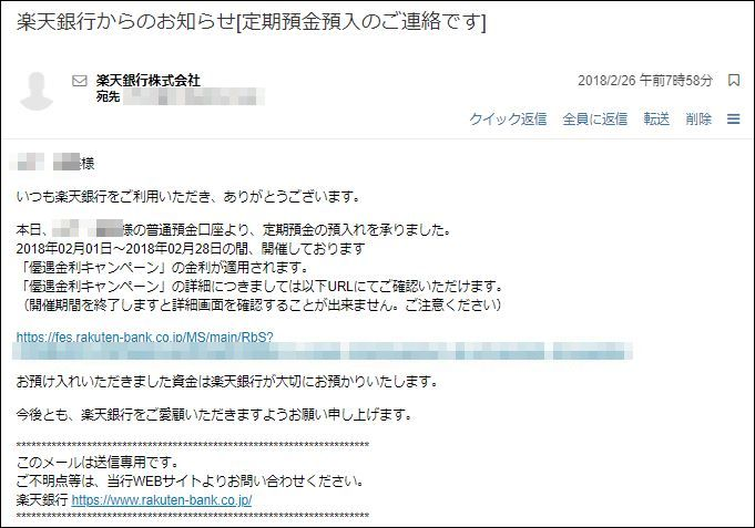 申込が2月26日、普通預金口座から定期預金の預入れを行いましたという、確認メール
