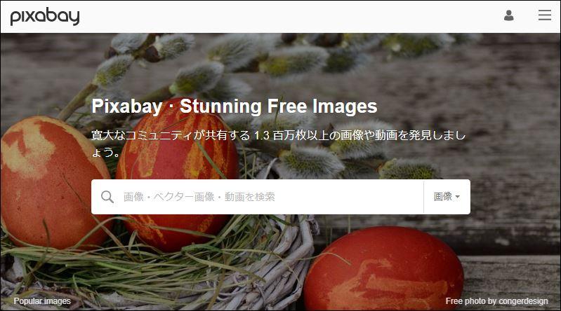 Pixabay(ピクサベイ)