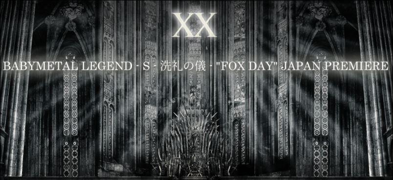 "「 BABYMETAL LEGEND - S - 洗礼の儀 - ""FOX DAY"" JAPAN PREMIERE 」ライブビューイング"
