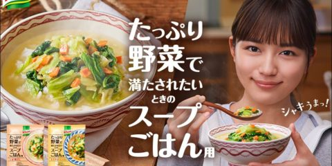 川口春奈ちゃんCM「たっぷり野菜で満たされたいときのスープごはん」