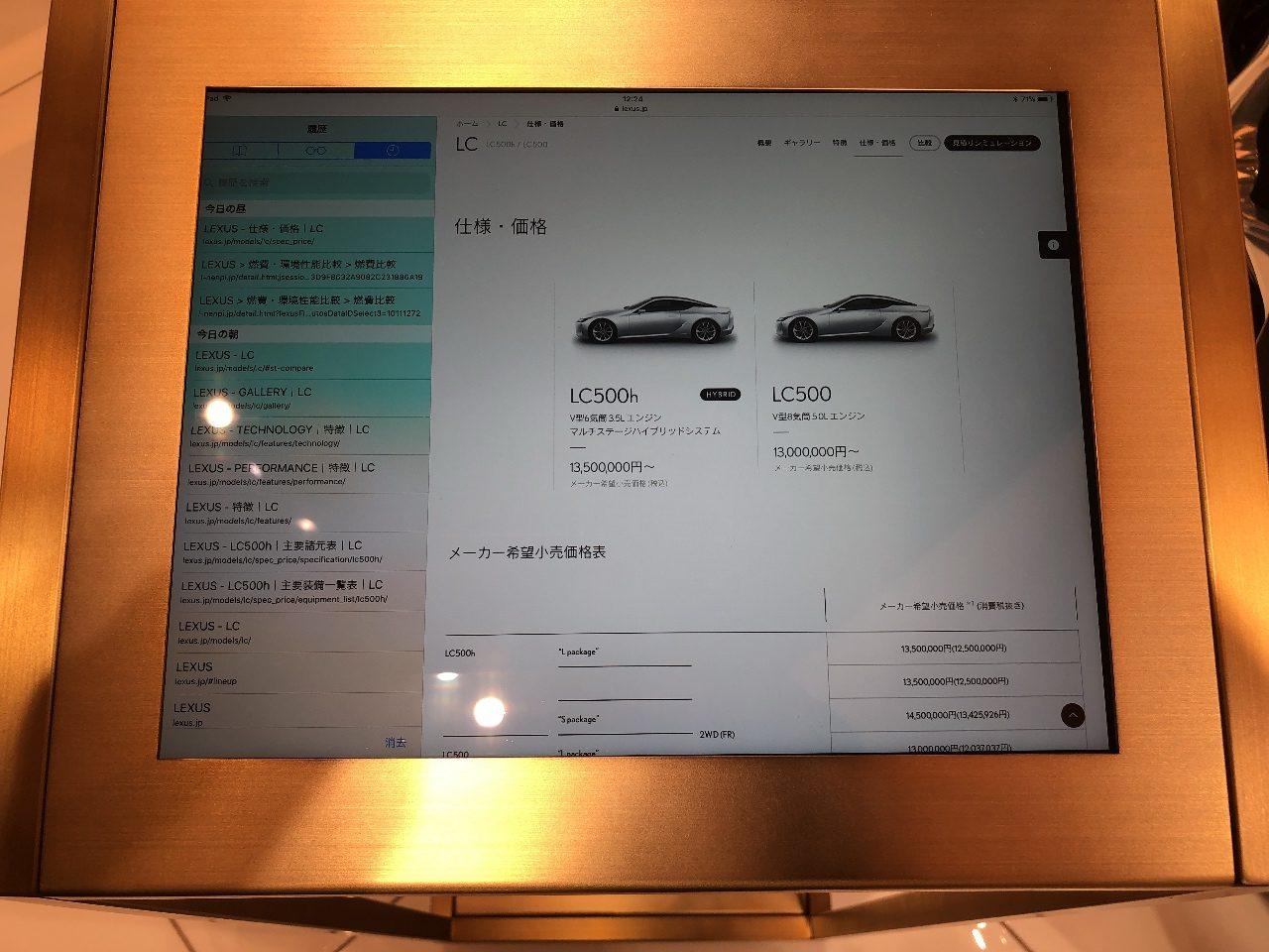 レクサス「LC500h」値段はなんと13,500,000万円