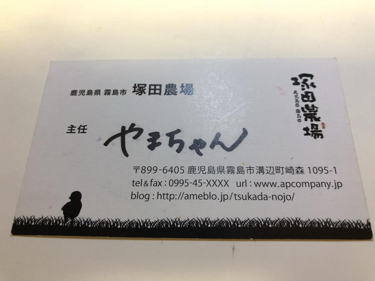 やっと部長になりました。塚田農場の昇進の仕組み