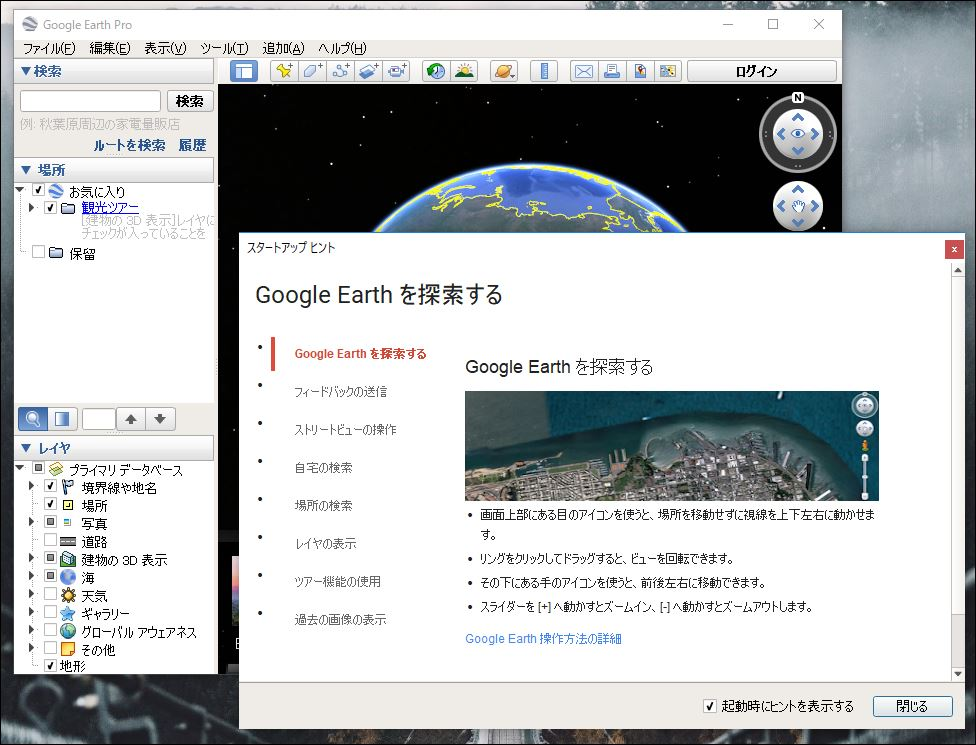 [Google Earth] はスゴイ? [Google Map] [Google Earth] [Google Earth Pro] の違いとは!