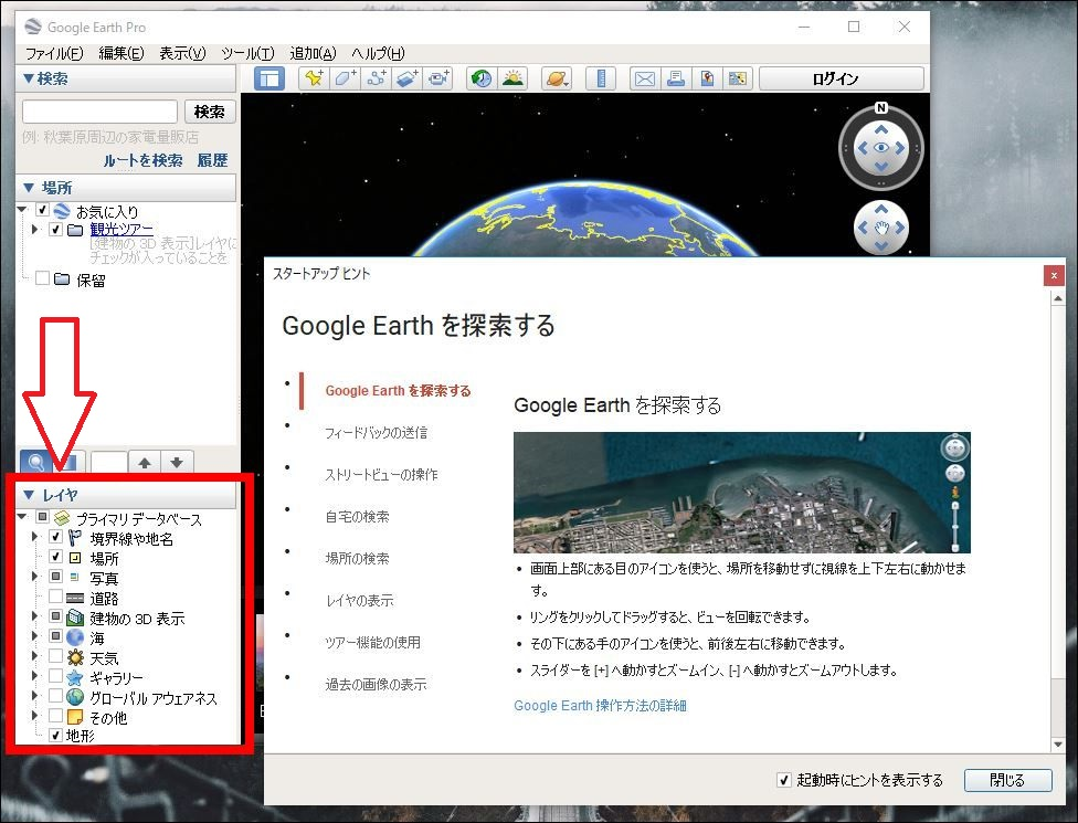 [Google Earth] はスゴイ? [Google Map] [Google Earth] [Google Earth Pro] の違い