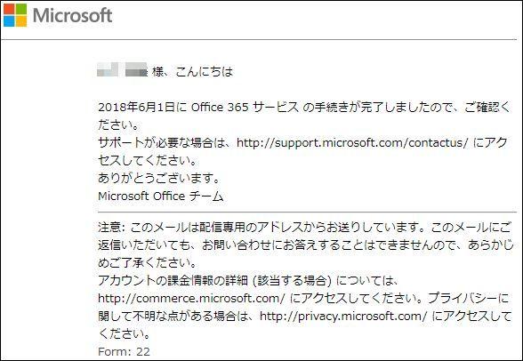 Office 365 サービス の解約手続き完了のお知らせ