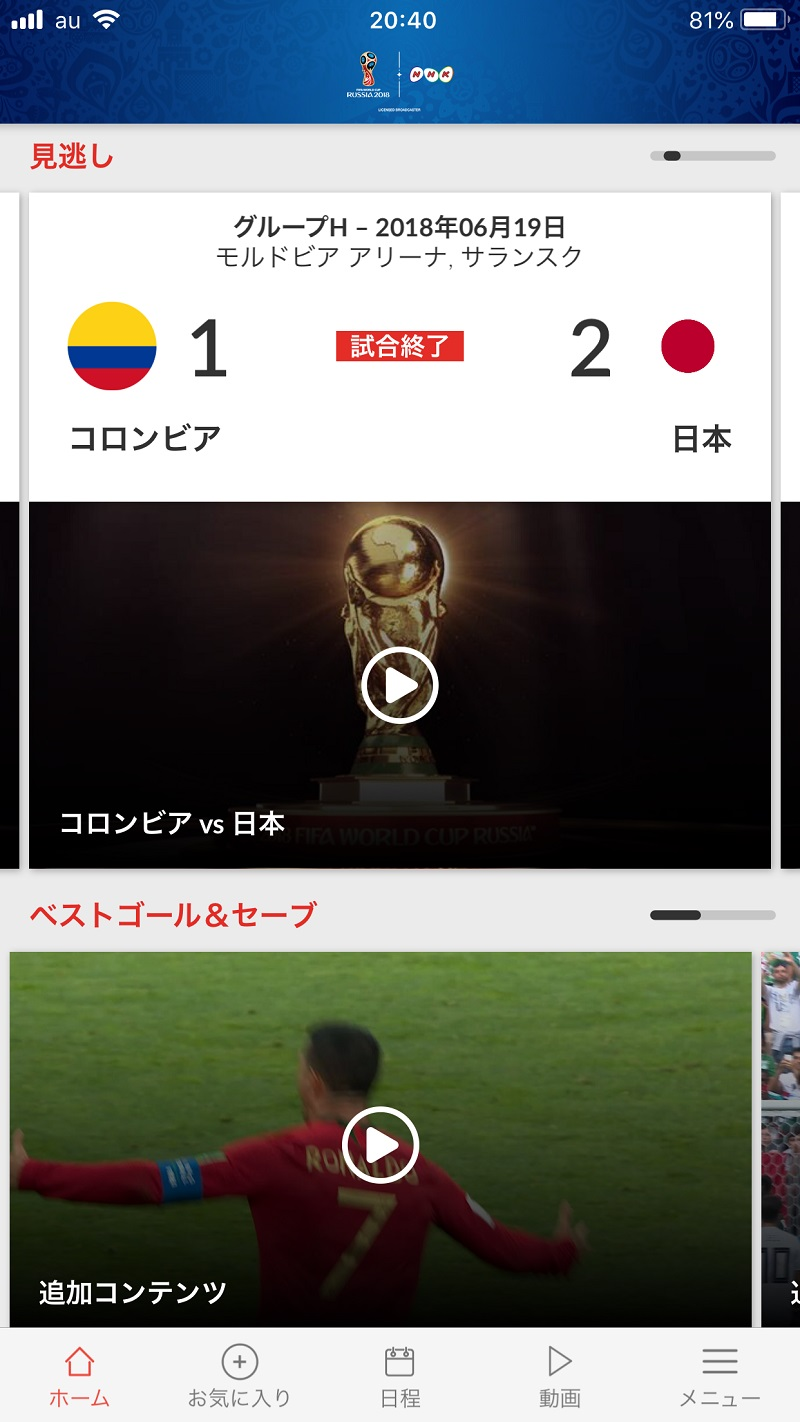 実際のアプリキャプチャー画像:「NHK 2018 FIFA ワールドカップ」アプリ