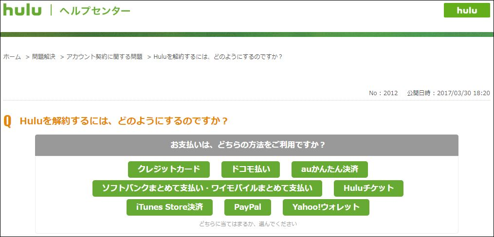 【Hulu】ヘルプセンター 解約方法