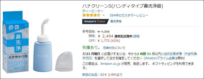 鼻洗浄器具「ハナクリーンS」