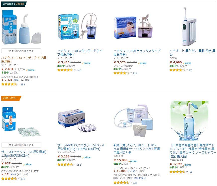 AMAZONで売られている鼻洗浄器具の一部
