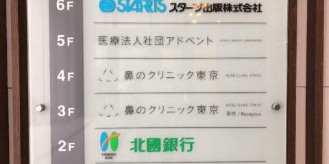 「鼻のクリニック東京」で初診、鼻詰まりは鼻中隔湾曲症・慢性鼻炎が原因