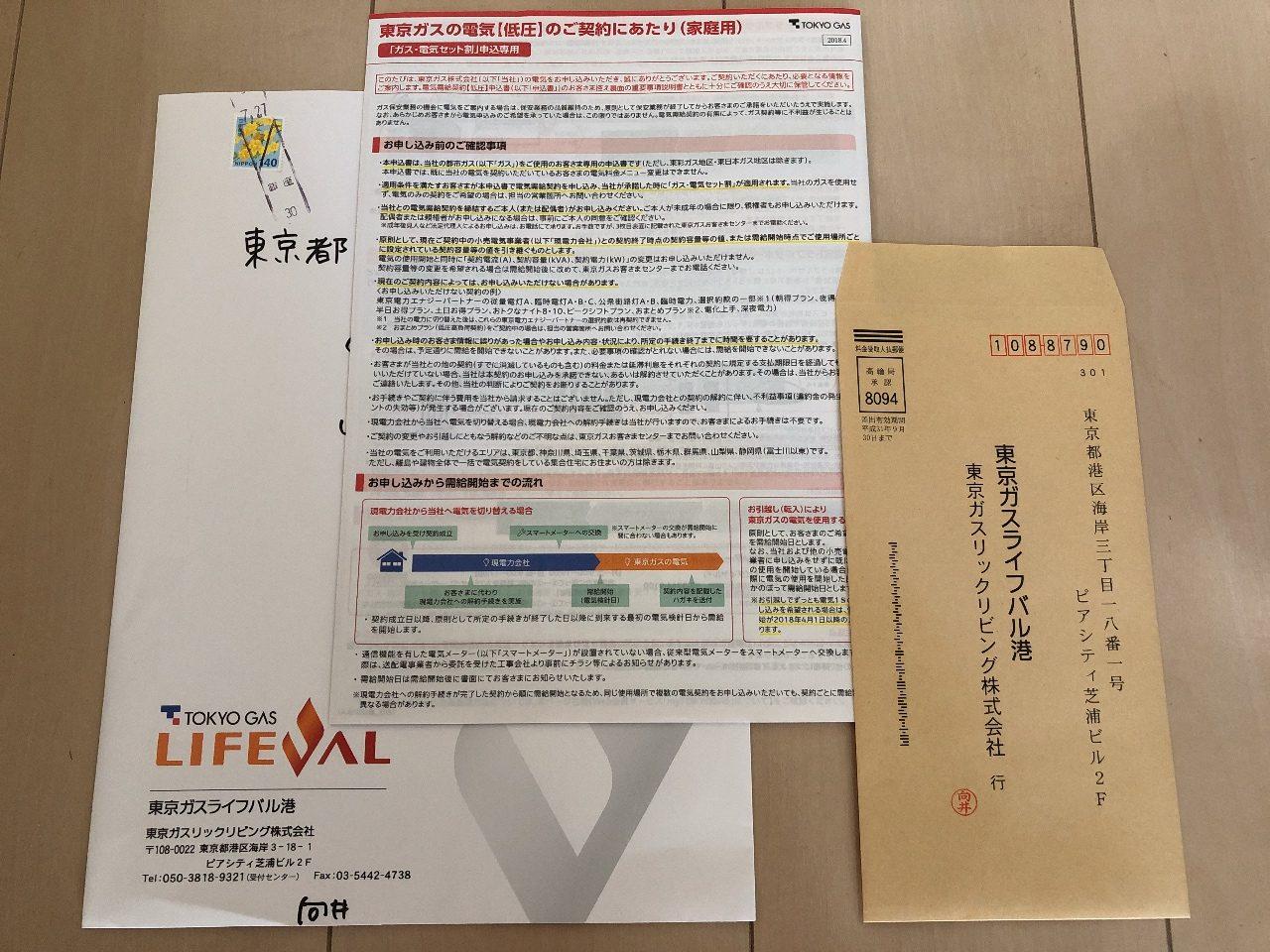 電話3日後に東京ガスから実際に届けられた申込用紙一式