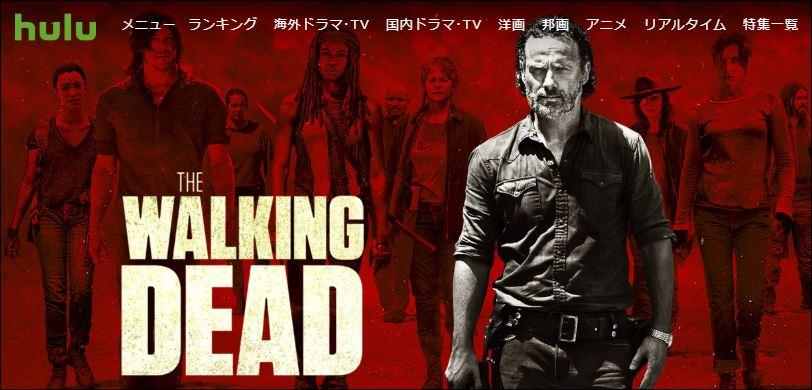The Walking Dead:安住の地を求めて恐怖に立ち向かう姿を描くヒューマンドラマ
