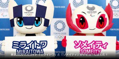 2020年東京オリンピックの開催時期を秋になぜできないの?