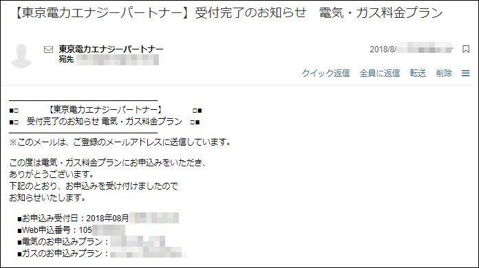 最終的に東京電力「電気ガスセット割」に決めた経緯