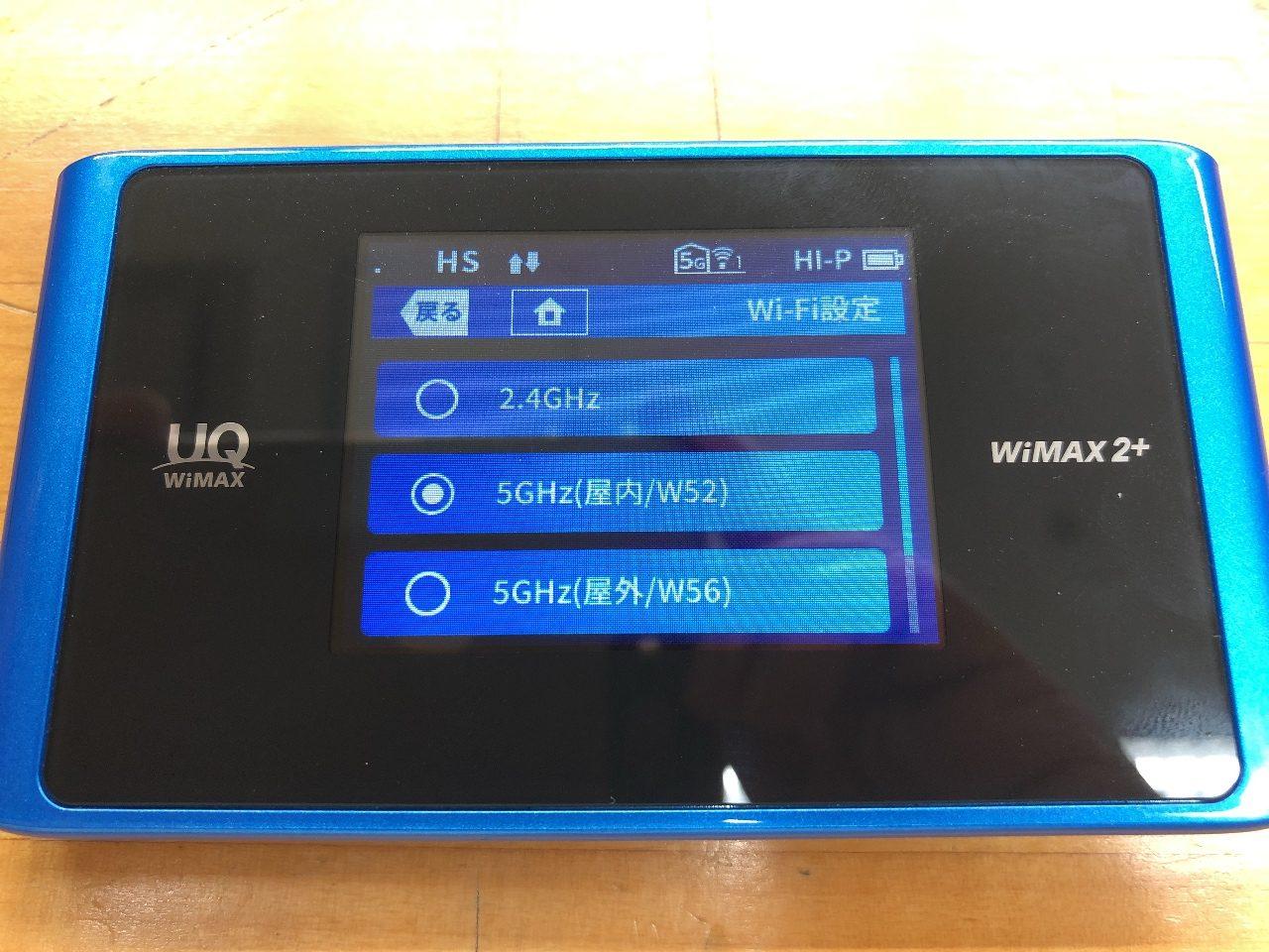 モバイルWi-Fiルータ WiMAX(ワイマックス) 2.4GHz 5GHz(屋内) 5GHz(屋外) 周波数の違いと利用方法