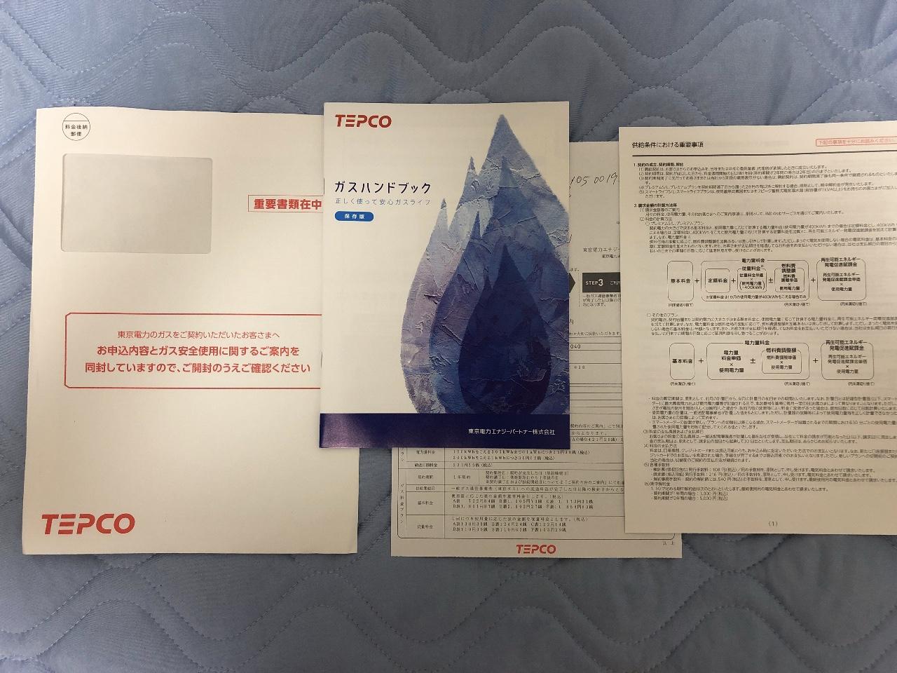 東京電力「電気ガスセット割」に決めた経緯