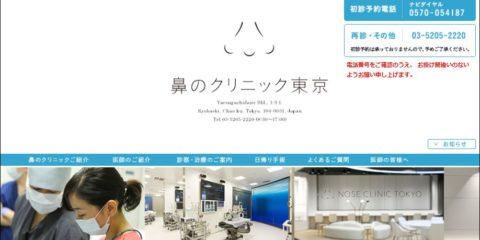 「鼻のクリニック東京」で再診、あと3か月の保存的治療の続行決定、鼻中隔湾曲症・慢性鼻炎の手術は遠のいて拍子抜け!